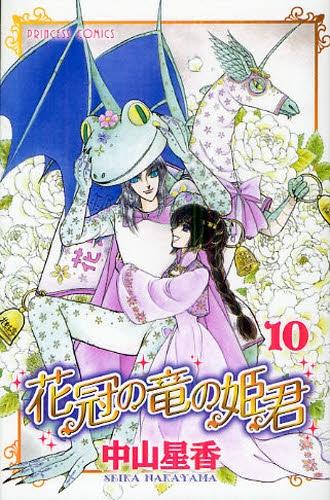 花冠の竜の姫君 (1-10巻 全巻) 漫画