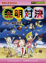 【書籍】かがくるBOOK 発明対決シリーズ 漫画