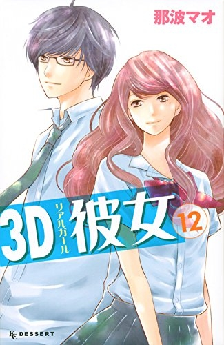 3D彼女 (1-12巻 全巻) 漫画