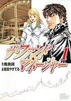 ザ・ファンドマネージャー (1-3巻 全巻) 漫画