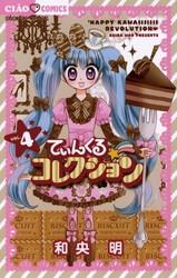 てぃんくる☆コレクション 4 冊セット全巻