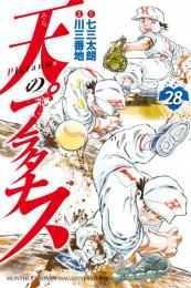 天のプラタナス 28 冊セット全巻 漫画