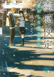 霊感検定 3 冊セット最新刊まで 漫画
