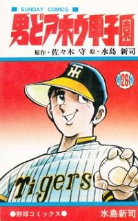 男どアホウ甲子園 (1-28巻 全巻) 漫画