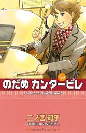 のだめカンタービレ(14) 漫画