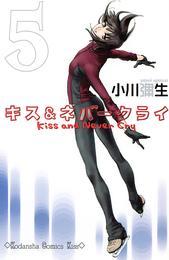 キス&ネバークライ(5) 漫画