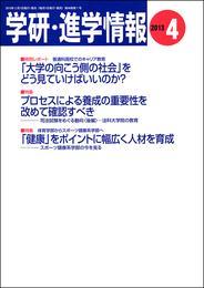 学研・進学情報 2013年4月号 漫画