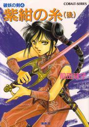 破妖の剣4 紫紺の糸(後編) 漫画