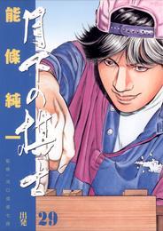 月下の棋士(29) 漫画