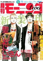 月刊モーニング・ツー 2012 12月号 漫画