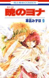 暁のヨナ 9巻 漫画