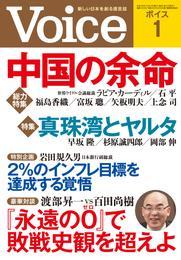 Voice 平成26年1月号 漫画