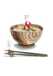 8はち(1) 漫画