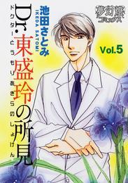 Dr.東盛玲の所見 Vol.5 漫画