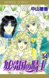 妖精国の騎士(アルフヘイムの騎士) 54 漫画
