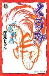 くるみ(15) 漫画