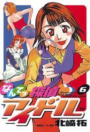 なんてっ探偵・アイドル(6) 漫画