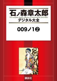 009ノ1(2) 漫画