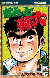 なんと孫六(25) 漫画