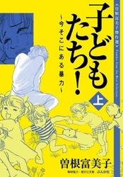 曽根富美子傑作選 子どもたち!~今そこにある暴力~上巻 漫画