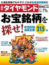 週刊ダイヤモンド 16年1月16日号 漫画