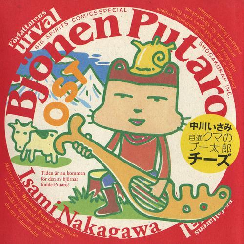 自選 クマのプー太郎 チーズ 漫画