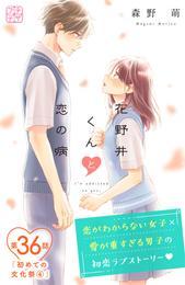 花野井くんと恋の病 プチデザ 36 冊セット 最新刊まで