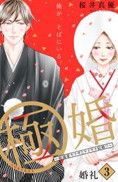 極婚~超溺愛ヤクザとケイヤク結婚!?~ 分冊版(3)