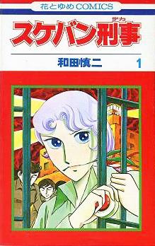 スケバン刑事 (1-22巻 全巻) 漫画