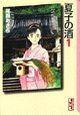 夏子の酒 [文庫版] (1-12巻 全巻)