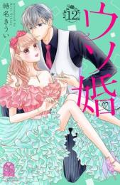 ウソ婚 (1-8巻 最新刊)