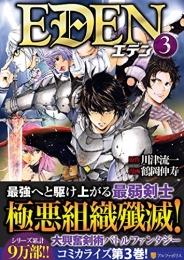 EDEN (1-3巻 最新刊)