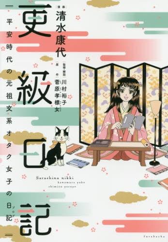 更級日記 平安時代の元祖文系オタク女子の日記 漫画