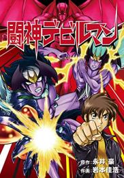 闘神デビルマン (1巻 全巻)