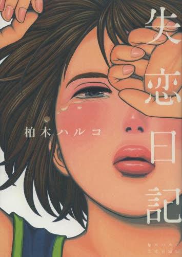 失恋 日記 漫画 無料