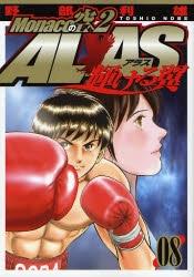 Monacoの空へ2 ALAS〜輝ける翼〜 (1-11巻 全巻) 漫画