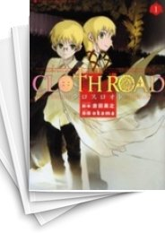 【中古】CLOTH ROAD (1-11巻) 漫画