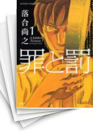 【中古】罪と罰 (1-10巻) 漫画