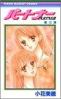 パートナー (1-3巻 全巻) 漫画