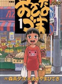 おさなづま (1-10巻 全巻) 漫画