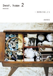 Dear,home 2 冊セット最新刊まで 漫画