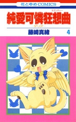 純愛可憐狂想曲-ダリア- 4 冊セット全巻 漫画