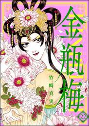 まんがグリム童話 金瓶梅22巻 漫画