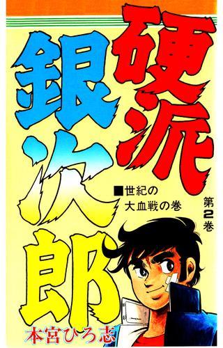 硬派銀次郎 第 漫画