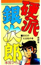 硬派銀次郎 第2巻 漫画