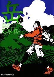 岳(7) 漫画