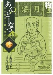 あんどーなつ 江戸和菓子職人物語(12) 漫画
