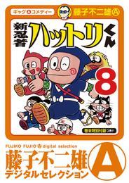 新 忍者ハットリくん(8) 漫画