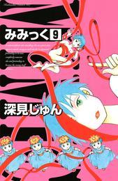 みみっく(9) 漫画