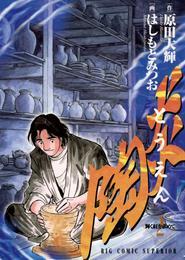 陶炎(2) 漫画